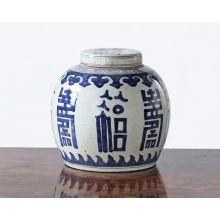 Round Chinese Urn